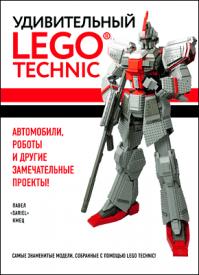 Удивительный LEGO Technic. Павел Кмец