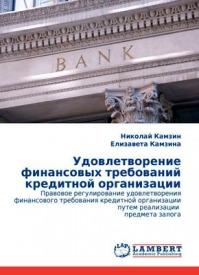 Удовлетворение финансовых требований кредитной организации. Николай Камзин, Елизавета Камзина