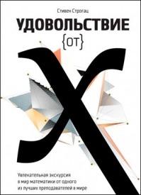 Удовольствие от X. Стивен Строгац