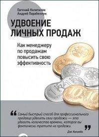 Удвоение личных продаж. Евгений Колотилов