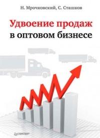 Удвоение продаж в оптовом бизнесе. Николай Мрочковский, Сергей Сташков