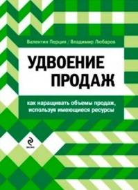 Удвоение продаж. Валентин Матвеевич Перция, Владимир Михайлович Любаров