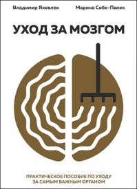 Уход за мозгом. Владимир Яковлев Вайнер, Марина Собе-Панек