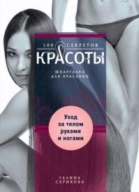 Уход за телом, руками и ногами. Галина Серикова