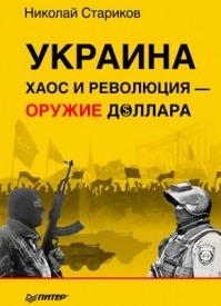 Украина. Хаос и революция – оружие доллара. Николай Стариков