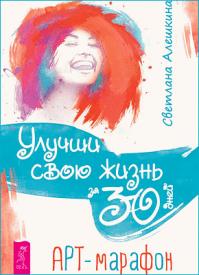 Улучши свою жизнь за 30 дней. Светлана Алешкина