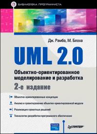 UML 2.0. Джеймс Рамбо, М. Блаха