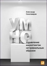 УМНО, или Управление маркетингом нетривиальным образом. Александр Соколоверов