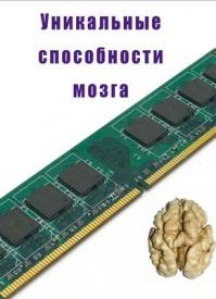 Уникальные способности мозга. Илья Мельников