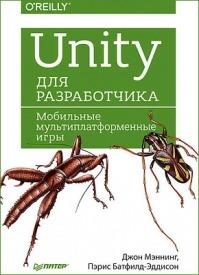 Unity для разработчика. Джон Мэннинг, Пэрис Батфилд-Эддисон