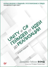 Unity и C#. Джереми Гибсон Бонд
