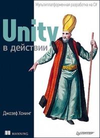 Unity в действии. Джозеф Хокинг