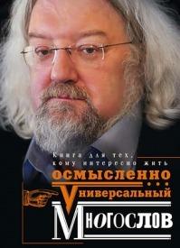 Универсальный многослов. Андрей Максимов