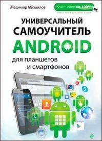 Универсальный самоучитель Android для планшетов... Владимир Михайлов