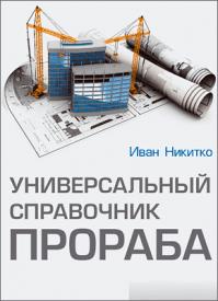 Универсальный справочник прораба. Иван Никитко