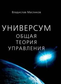 Универсум. Общая теория управления. Владислав Масликов