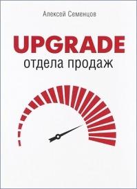 Upgrade отдела продаж. Алексей Семенцов