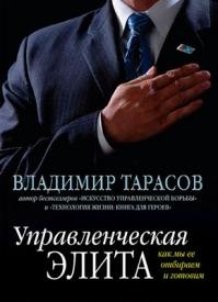 Управленческая элита. Как мы ее отбираем и готовим. Владимир Тарасов