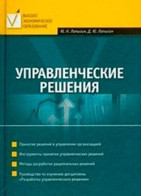 Управленческие решения. Юрий Николаевич Лапыгин, Денис Юрьевич Лапыгин