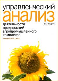 Управленческий анализ деятельности предприятий агропромышленного комплекса. Валентина Кундиус
