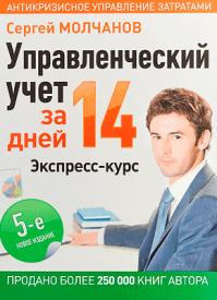 Управленческий учет за 14 дней. Сергей Молчанов