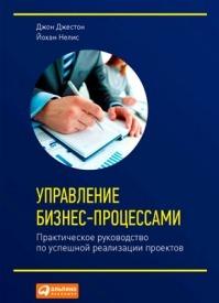 Управление бизнес-процессами. Джон Джестон, Йохан Нелис