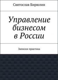 Управление бизнесом в России. Святослав Бирюлин