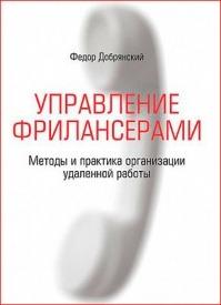 Управление фрилансерами. Федор Добрянский