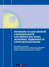 Управление государственной и муниципальной собственностью. Коллектив авторов