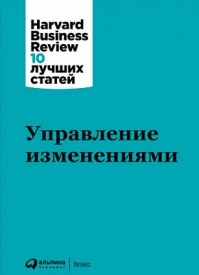 Управление изменениями. Harvard Business Review (HBR)