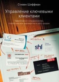 Управление ключевыми клиентами. Стефан Шиффман