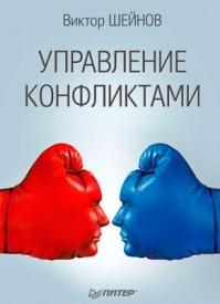 Управление конфликтами. Виктор Шейнов