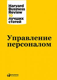 Управление персоналом. Harvard Business Review (HBR)