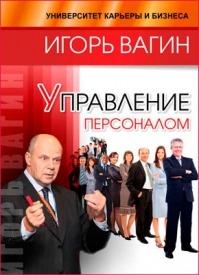 Управление персоналом. Игорь Вагин