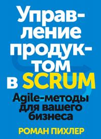 Управление продуктом в Scrum. Роман Пихлер