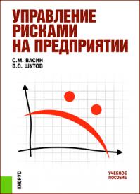 Управление рисками на предприятии. Сергей Васин, Владимир Шутов