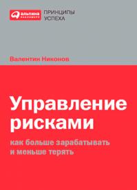 Управление рисками. Валентин Никонов