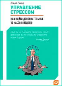 Управление стрессом. Дэвид Льюис