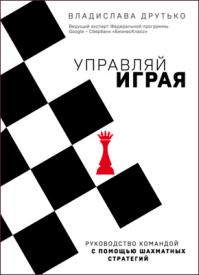 Управляй играя. Владислава Друтько