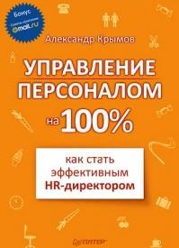 Управление персоналом на 100%. Александр Крымов