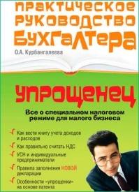 «Упрощенец». Оксана Алексеевна Курбангалеева