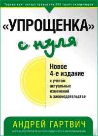 «Упрощенка» с нуля. Андрей Гартвич