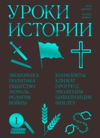 Уроки истории. Ариэль Дюрант, Уилл Дюрант