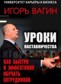 Уроки наставничества. Игорь Вагин