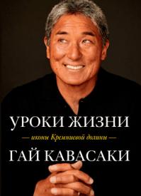 Уроки жизни иконы Кремниевой долины. Гай Кавасаки