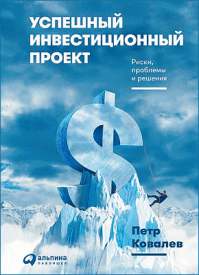 Успешный инвестиционный проект. Петр Ковалев