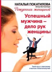 Успешный мужчина – дело рук женщины. Наталья Покатилова