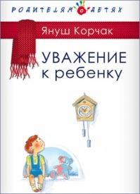Уважение к ребенку. Януш Корчак