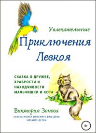 Увлекательные приключения Левкоя. Виктория Зонова