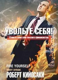 Увольте себя! Роберт Кийосаки